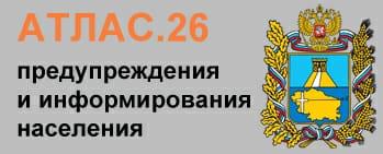 Атлас26