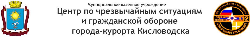 """МКУ """"Центр по ЧС и ГО г.-к. Кисловодска"""""""